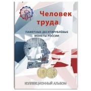 """Альбом - планшет   """" Человек труда"""" ( на 60 монет)"""