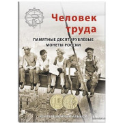 """Блистерный альбом - планшет   """" Человек труда"""" ( под 70 монет)"""