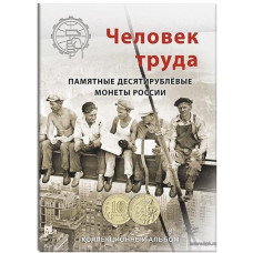 """Блистерный альбом - планшет   """" Человек труда"""" ( на 70 монет)"""