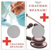 """Блистер под монету 25 рублей  """" Спасибо врачам """""""