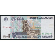 50000 рублей 1995 год (VF - XF)