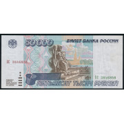 50000 рублей 1995 год (XF)