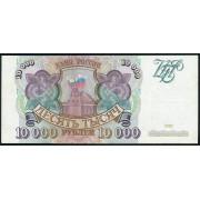 10000 рублей 1993 год (VF)