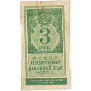 3  рубля 1922 год . (Тип гербовой марки) F
