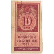 10 рублей 1922 год . (Тип гербовой марки) F