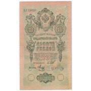10  рублей 1909 год . Шипов - Метц .F
