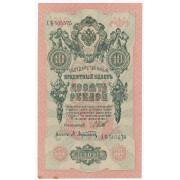 10  рублей 1909 год . Шипов - Афанасьев . VF