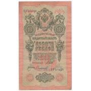 10  рублей 1909 год . Шипов - Софронов .F