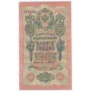 10  рублей 1909 год . Шипов - Богатырёв . VF