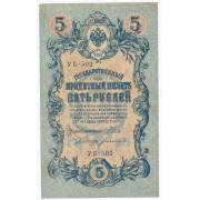 5  рублей 1909 год . Шипов-Богатырёв .VF