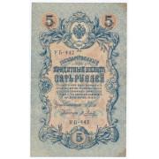 5  рублей 1909 год . Шипов-Метц .VF
