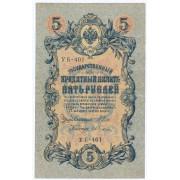 5  рублей 1909 год . Шипов-Гусев .VF