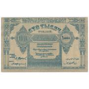 100000 рублей 1922 год Азербайджан .VF