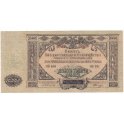 10000 рублей 1919 год Вооруженные силы России. VF- XF