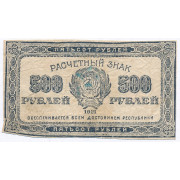 500 рублей 1921 год (VG - F)