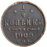 1/4 копейки 1909 год