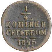 1/4  копейки  1845 год СМ
