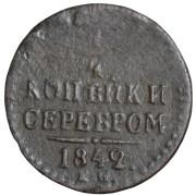 1/4  копейки  1842 год ЕМ