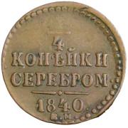 1/4  копейки  1840 год  ЕМ