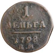 Деньга 1798 год ЕМ