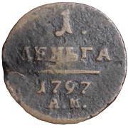 Деньга 1797 год АМ