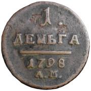 Деньга 1798 год АМ