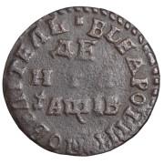 Денга 1712  год