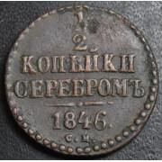 1/2 копейки копейки 1846 год  СМ