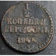 1/2 копейки копейки 1844 год  СМ