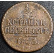 1/2 копейки копейки  1843 год  СМ