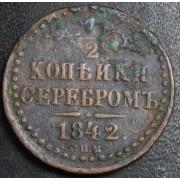 1/2 копейки копейки 1842 год СПМ