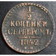 1/2 копейки копейки 1842 год ЕМ