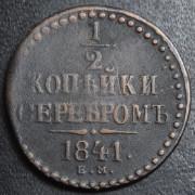 1/2 копейки серебром 1841 год ЕМ