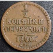 1/2 копейки серебром   1840 год СПМ