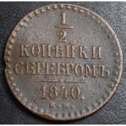 1/2 копейки серебром  1840 год ЕМ