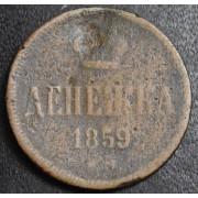 Денежка 1859 год ЕМ