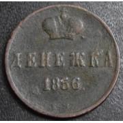 Денежка 1856 год ЕМ