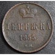 Денежка 1855 год ЕМ