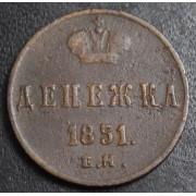Денежка 1851 год ЕМ