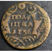 полушка 1736 год
