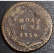 полушка 1734 год