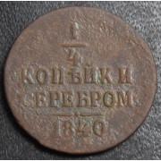 1/4  копейки  1840 год .ЕМ