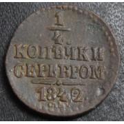 1/4  копейки  1842 год. СМ