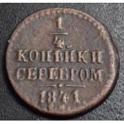 1/4  копейки  1841 год. СМ