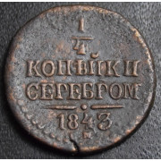 1/4  копейки  1843 год. СМ