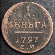 Деньга 1797 год
