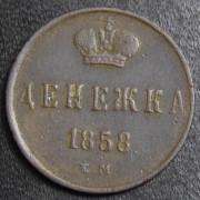 Денежка 1858 год