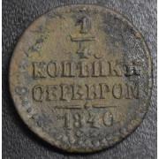 1/4  копейки  1840 год. СМ