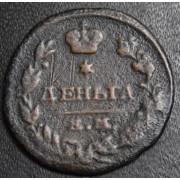 Денга 1818 год