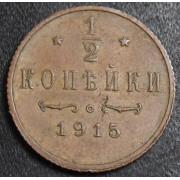 1/2 копейки 1915 год